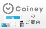 Coineyのご案内