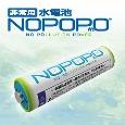 水電池NOPOPO交換用3本セット
