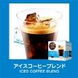 アイスコーヒーブレンド(16杯分)