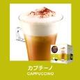 カプチーノ(8杯分)