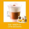 ラテマキアート(8杯分)