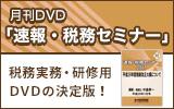 「月刊DVD 速報・税務セミナー」