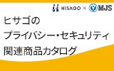 ヒサゴのプライバシー・セキュリティ関連商品カタログ